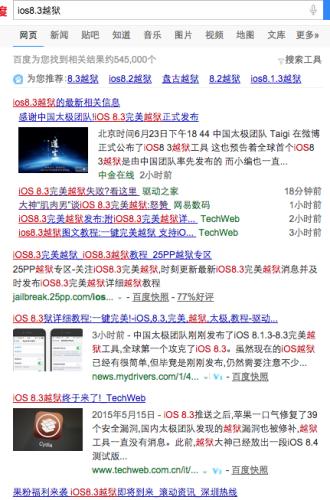 从太极taig.com ios8.3越狱看百度排名