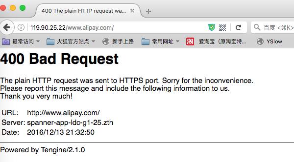 DNS劫持alipay