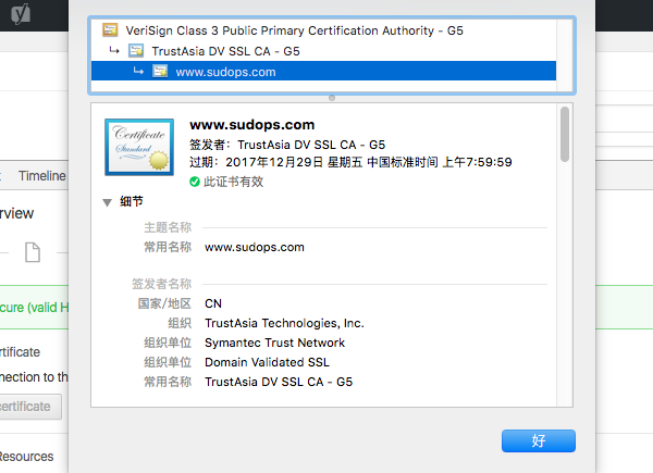 qcloud-cert-mark