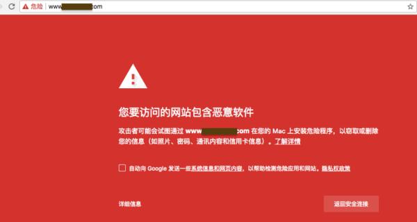 chrome 浏览器提示网站包含恶意软件该如何处理?